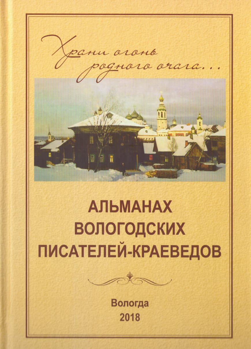 Константин Павлов Альманах вологодских писателей-краеведов (2018)
