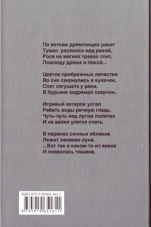 Тропы тайные - Константин Павлов поэт