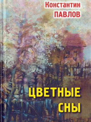 Цветные сны - Константин Павлов