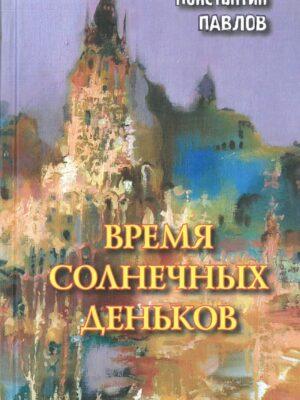 Время Солнечных Деньков (2006) - Константин Павлов