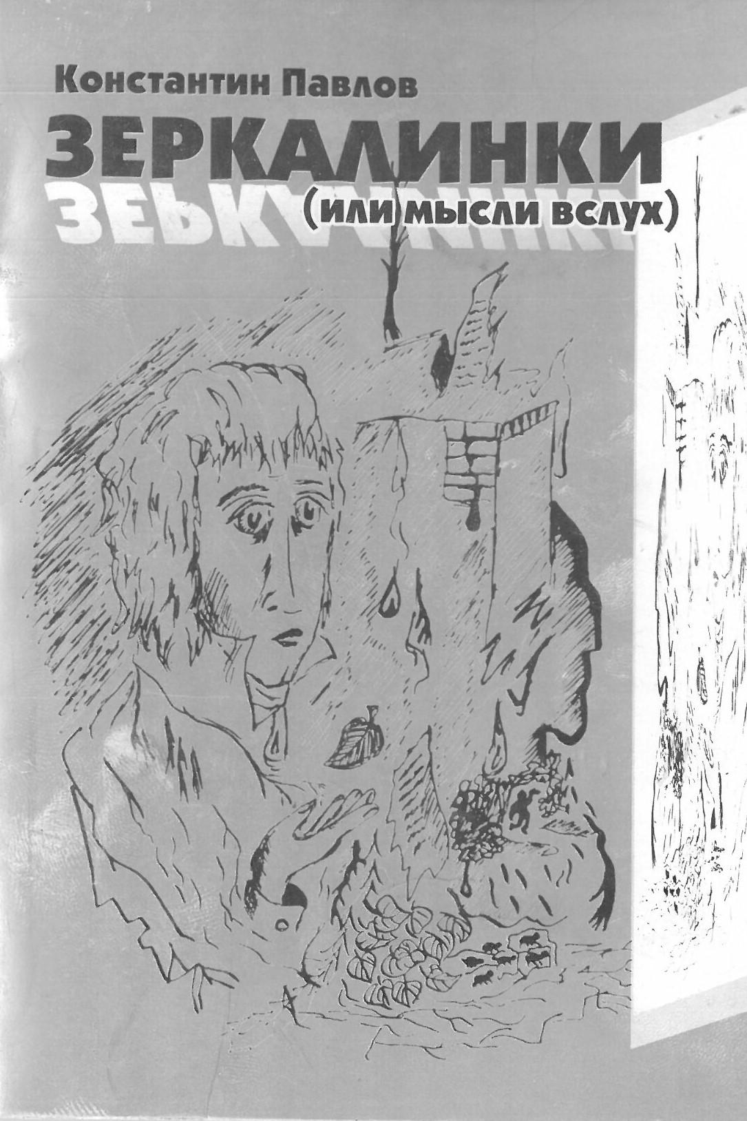 Зеркалинки - Константин Павлов (1)