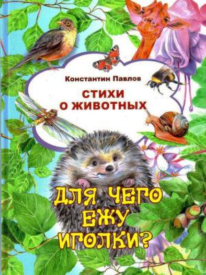 Книга Для чего ежу иголки (Стихи Павлов)