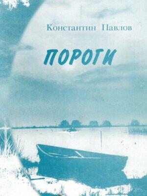 Сборник Стихов Пороги - Константин Павлов