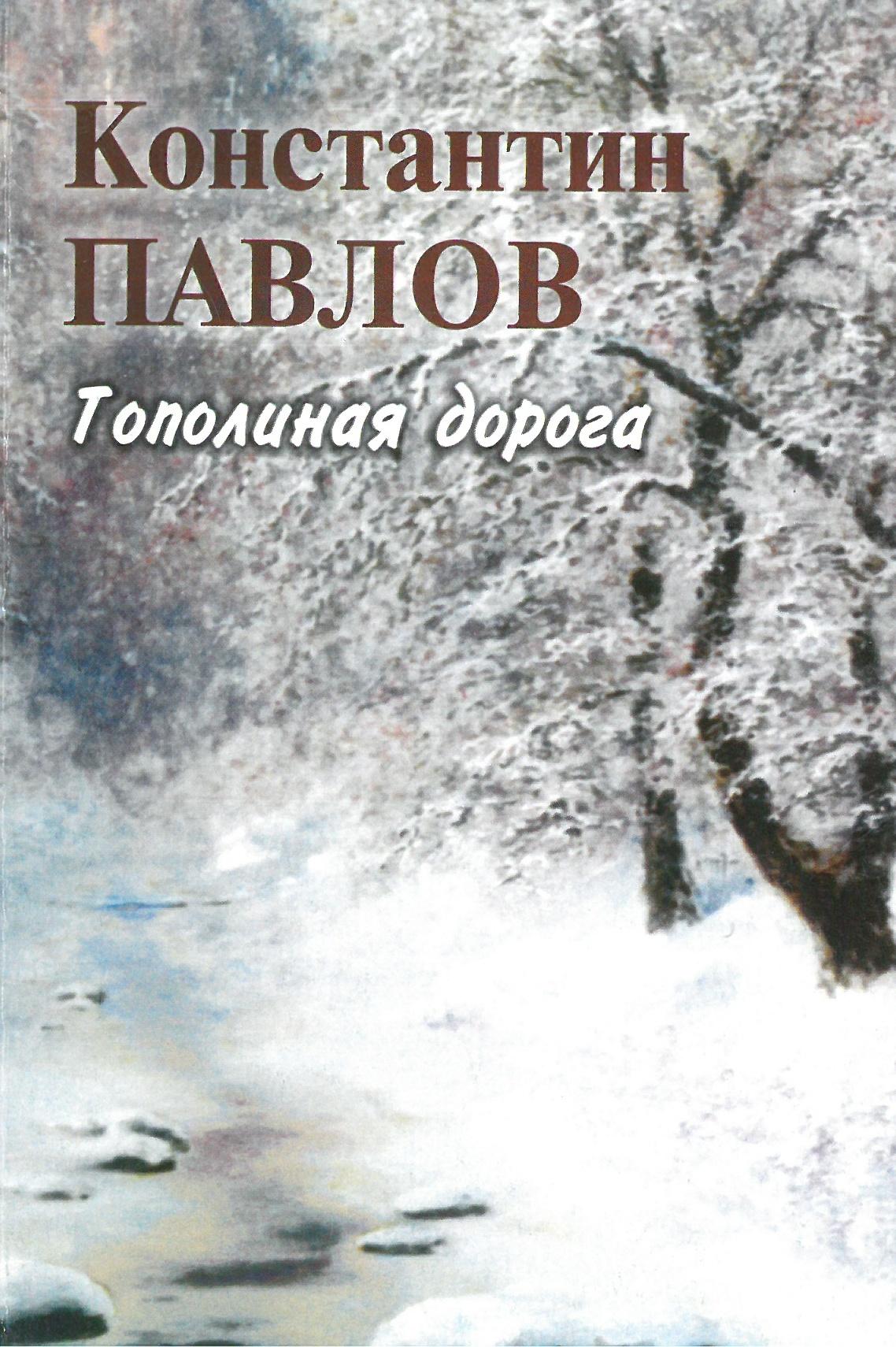 Константин Павлов - Сборник стихов Тополиная дорога (2005 год)