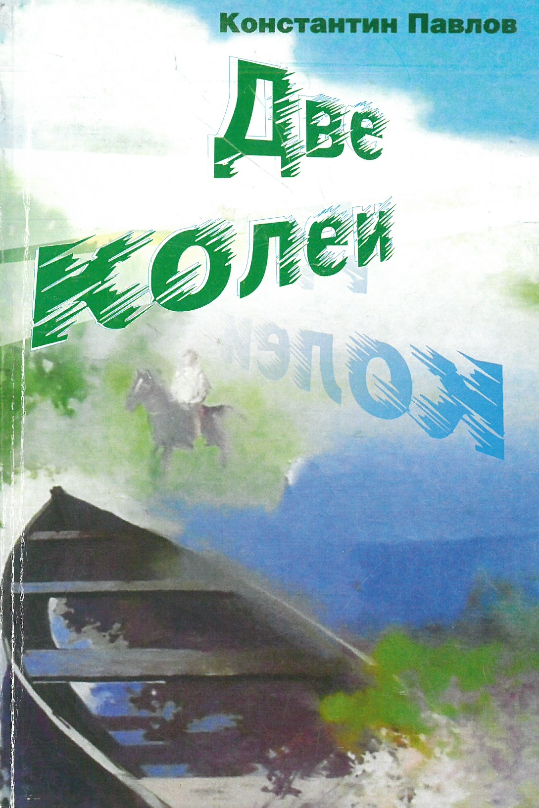 Константин Павлов - Сборник стихов Две Колеи (2004)