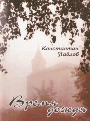 Сборник стихов - Время Дождя (Константин Павлов)