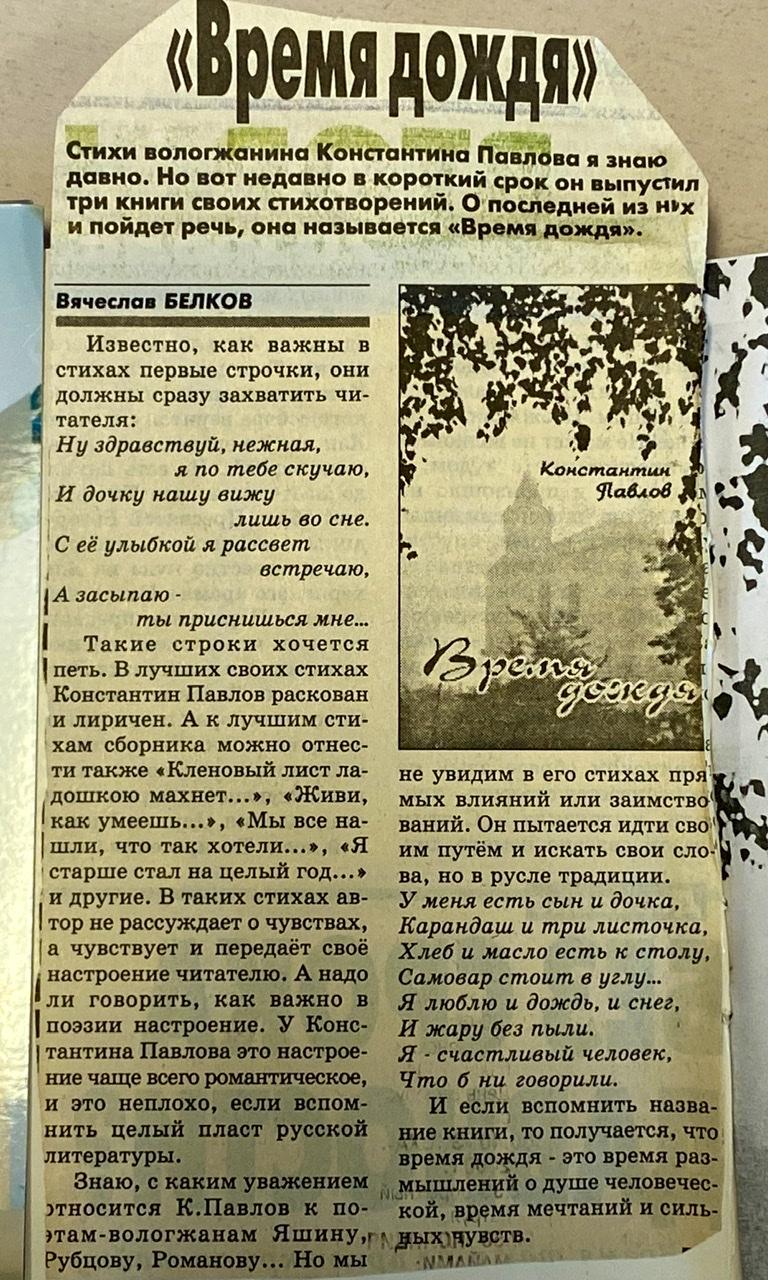 Рецензия - Отзыв на сборник стихов Время Дождя